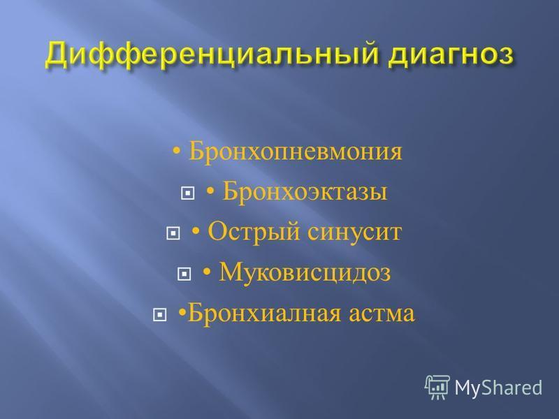 Бронхопневмония Бронхоэктазы Острый синусит Муковисцидоз Бронхиалная астма