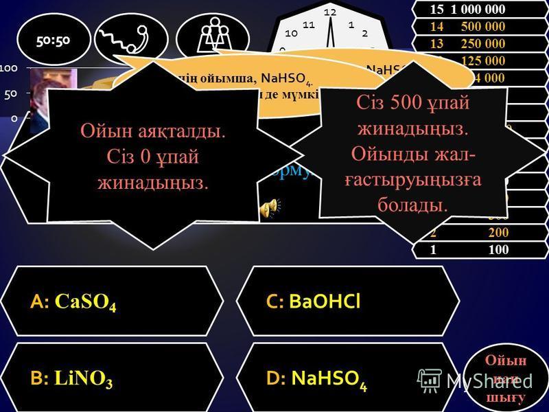 Құрамында оттек бар қосылыс: A: мыс сульфиді C: кальций оксиді B: тұз қышқылы D: натрий хлориді 50:50 1 100 2 200 3 300 4 500 5 1 000 6 2 000 7 4 000 8 8 000 9 16 000 10 32 000 11 64 000 12 125 000 13 250 000 14 500 000 15 1 000 000 Ойын нан шығу 12