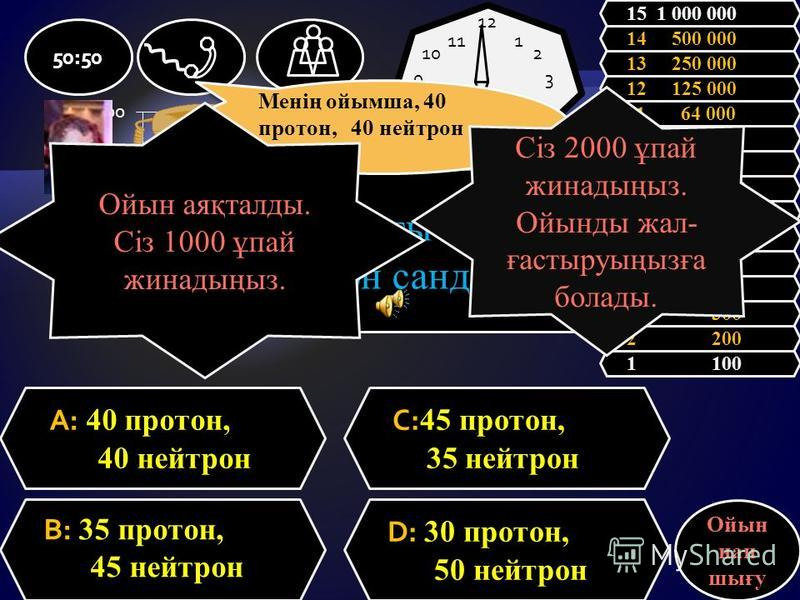 Салыстырмалы молекулалық массы 100-ге тең заттың формуласы: A: KCl С: NaNO 3 В: CaCO 3 D: AlCl 3 50:50 1 100 2 200 3 300 4 500 5 1 000 6 2 000 7 4 000 8 8 000 9 16 000 10 32 000 11 64 000 12 125 000 13 250 000 14 500 000 15 1 000 000 Ойын нан шығу 12