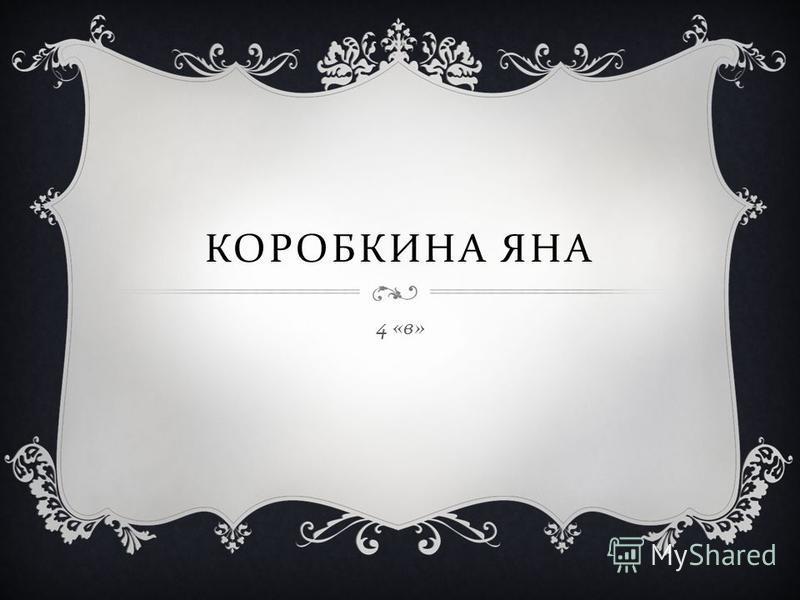 КОРОБКИНА ЯНА 4 « в »