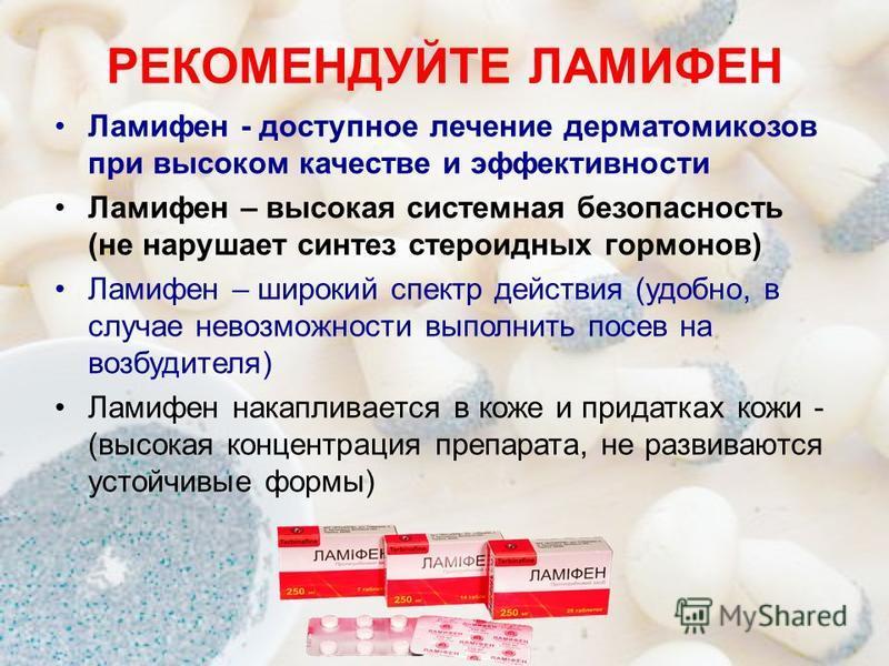 РЕКОМЕНДУЙТЕ ЛАМИФЕН Ламифен - доступное лечение дерматомикозов при высоком качестве и эффективности Ламифен – высокая системная безопасность (не нарушает синтез стероидных гормонов) Ламифен – широкий спектр действия (удобно, в случае невозможности в