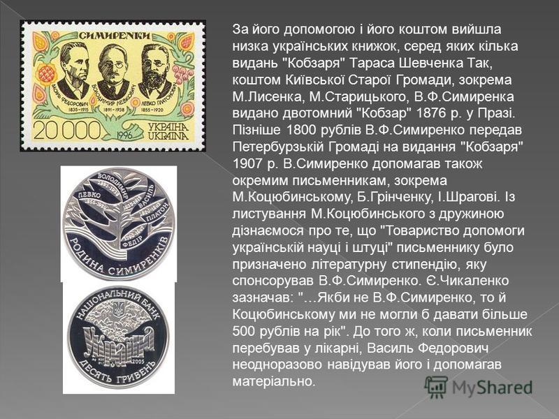 За його допомогою і його коштом вийшла низка українських книжок, серед яких кілька видань