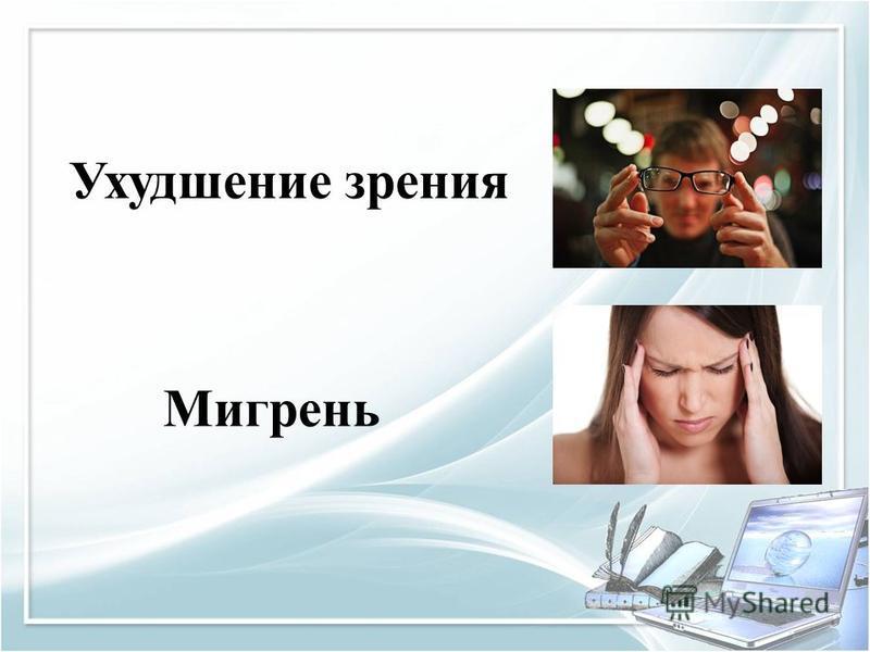 Ухудшение зрения Мигрень