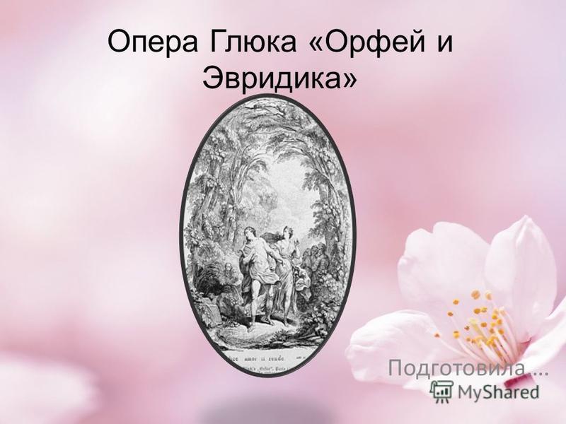 Опера Глюка «Орфей и Эвридика» Подготовила….