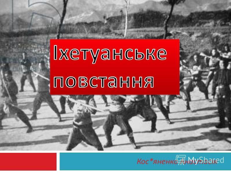 Кос*яненко Анастасія