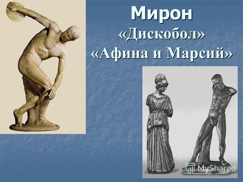 Мирон «Дискобол» «Афина и Марсий»