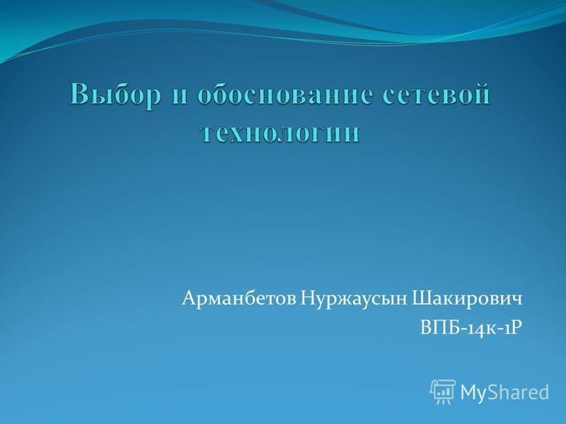 Арманбетов Нуржаусын Шакирович ВПБ-14 к-1Р