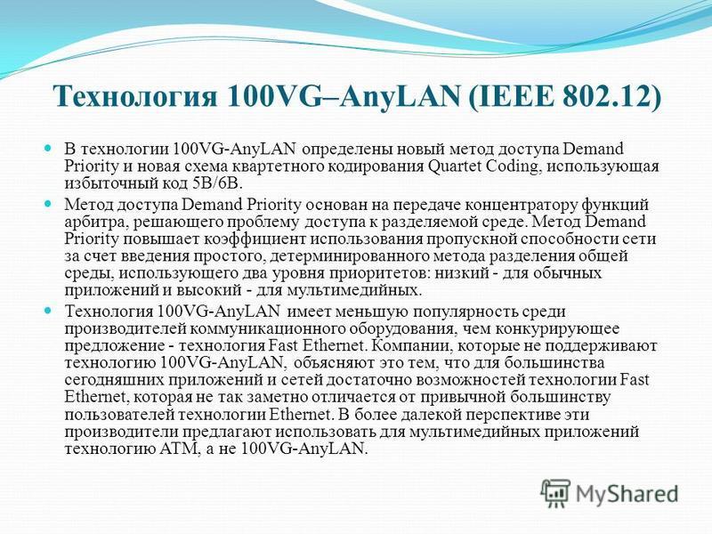 Технология 100VG–AnyLAN (IEEE 802.12) В технологии 100VG-AnyLAN определены новый метод доступа Demand Priority и новая схема квартетного кодирования Quartet Coding, использующая избыточный код 5В/6В. Метод доступа Demand Priority основан на передаче