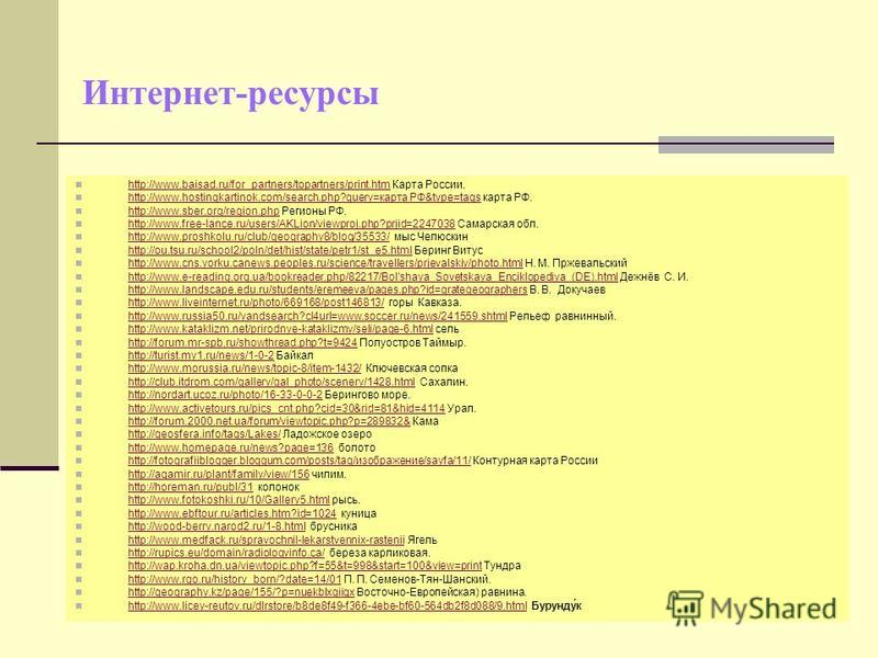 Интернет-ресурсы http://www.baisad.ru/for_partners/topartners/print.htm Карта России. http://www.baisad.ru/for_partners/topartners/print.htm http://www.hostingkartinok.com/search.php?query=карта РФ&type=tags карта РФ. http://www.hostingkartinok.com/s