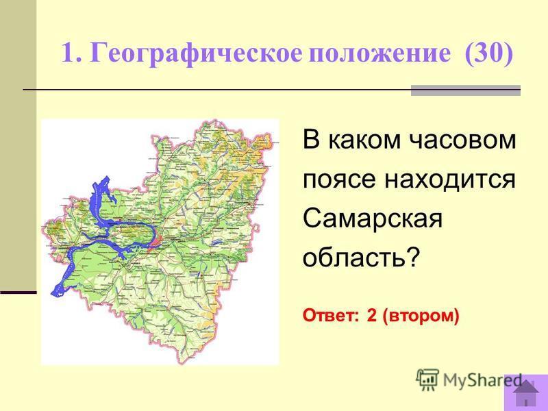 1. Географическое положение (30) В каком часовом поясе находится Самарская область? Ответ: 2 (втором)