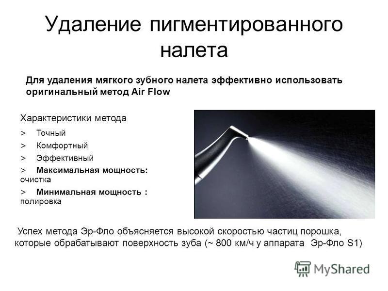 Для удаления мягкого зубного налета эффективно использовать оригинальный метод Air Flow Характеристики метода > Точный > Комфортный > Эффективный > Максимальная мощность: очистка > Минимальная мощность : полировка Успех метода Эр-Фло объясняется высо