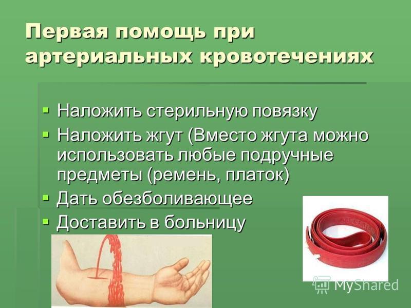 Первая помощь при артериальных кровотечениях Наложить стерильную повязку Наложить стерильную повязку Наложить жгут (Вместо жгута можно использовать любые подручные предметы (ремень, платок) Наложить жгут (Вместо жгута можно использовать любые подручн