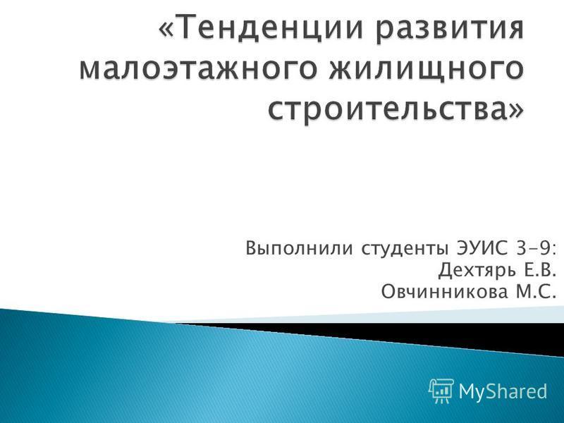 Выполнили студенты ЭУИС 3-9: Дехтярь Е.В. Овчинникова М.С.