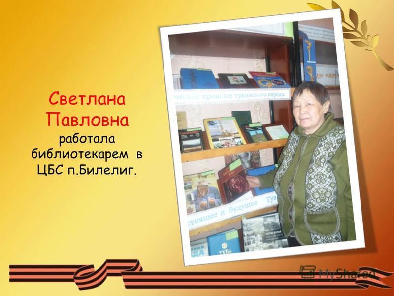 Светлана Павловна работала библиотекарем в ЦБС п.Билелиг.