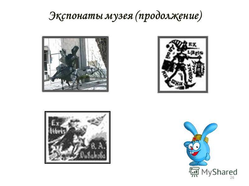 26 Экспонаты музея (продолжение)