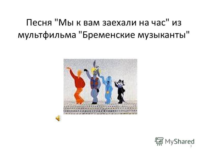 3 Песня Мы к вам заехали на час из мультфильма Бременские музыканты