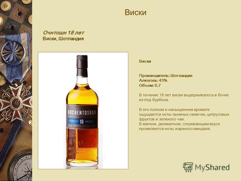 Виски Производитель: Шотландия Алкоголь: 43% Объем: 0,7 В течение 18 лет виски выдерживалось в бочке из-под бурбона. В его полном и насыщенном аромате ощущаются ноты льняных семечек, цитрусовых фруктов и зеленого чая. В мягком, деликатном, согревающе