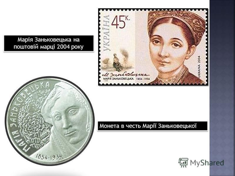 Марія Заньковецька на поштовій марці 2004 року Монета в честь Марії Заньковецької