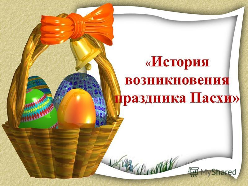 « История возникновения праздника Пасхи»