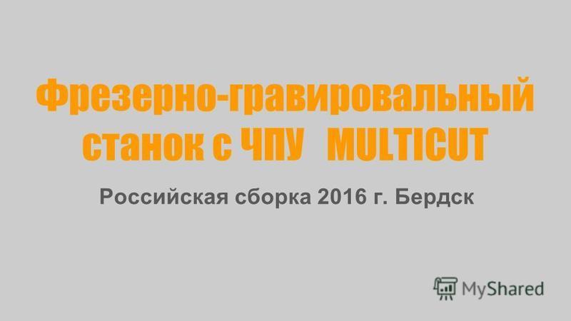 Фрезерно-гравировальный станок с ЧПУ MULTICUT Российская сборка 2016 г. Бердск