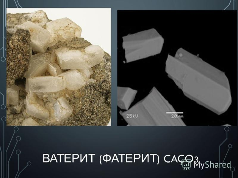 ВАТЕРИТ ( ФАТЕРИТ ) CACO 3