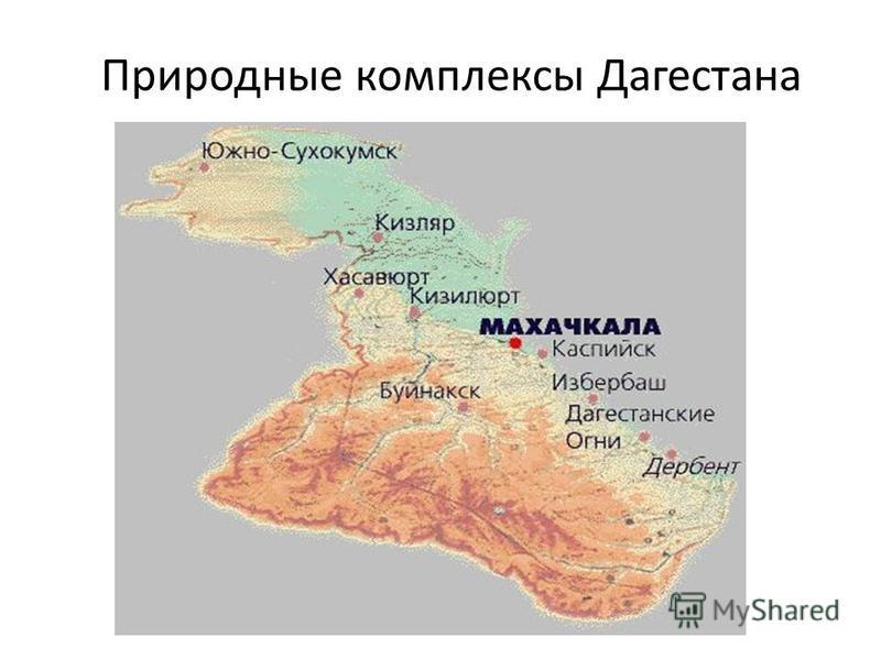 Природные комплексы Дагестана
