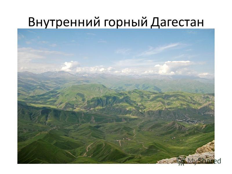 Внутренний горный Дагестан