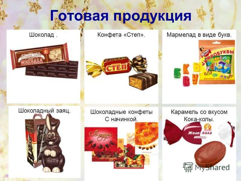 Готовая продукция Шоколад.Конфета «Степ».Мармелад в виде букв. Шоколадный заяц. Шоколадные конфеты С начинкой. Карамель со вкусом Кока-колы.
