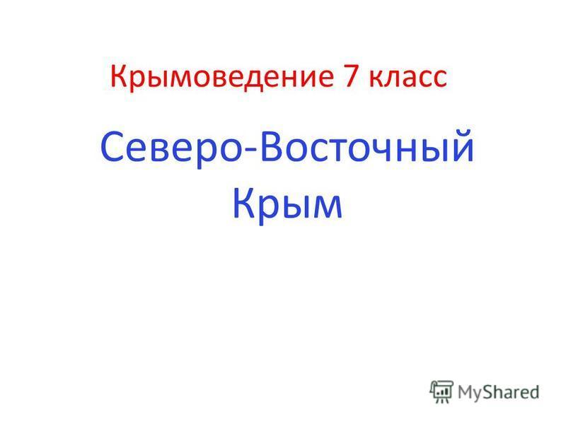 Крымоведение 7 класс Северо-Восточный Крым