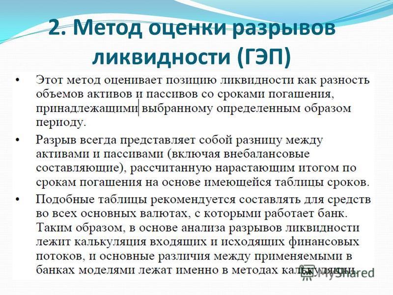 2. Метод оценки разрывов ликвидности (ГЭП)