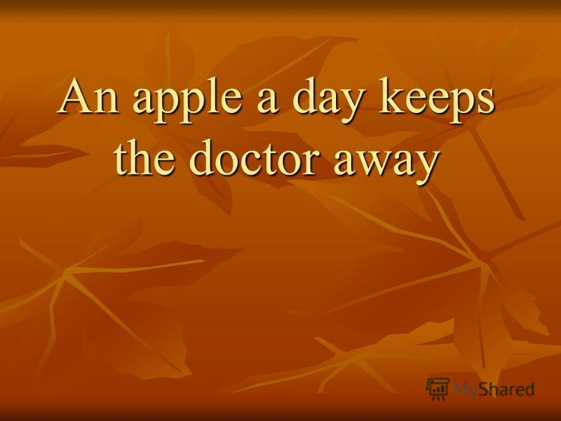 An apple а day keeps the doctor away