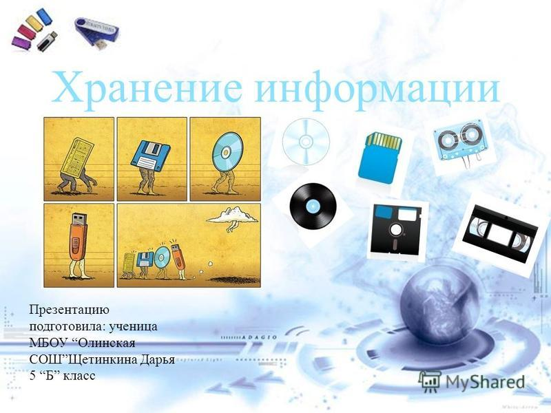 Хранение информации Презентацию подготовила: ученица МБОУ Олинская СОШЩетинкина Дарья 5 Б класс