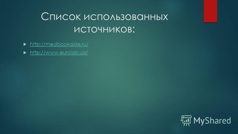 Список использованных источников: http://medbookaide.ru/ http://www.eurolab.ua/
