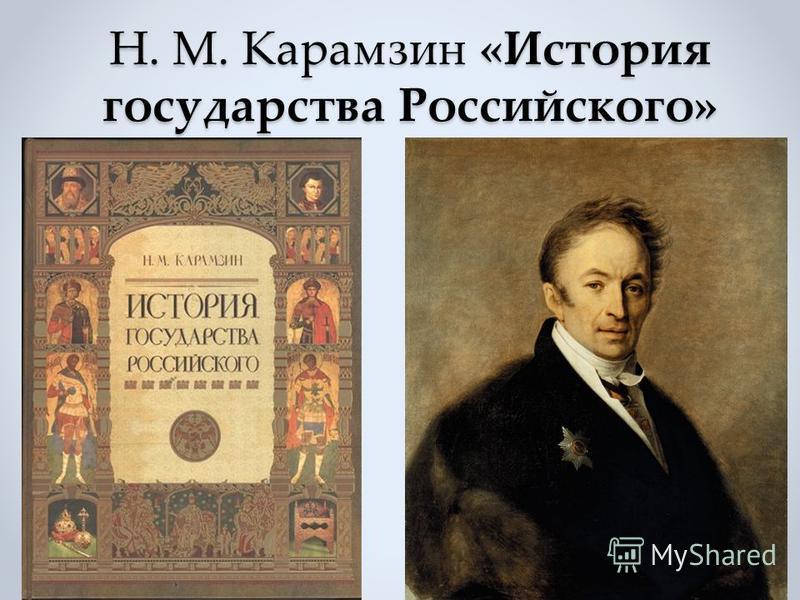 Историю Государства Российского