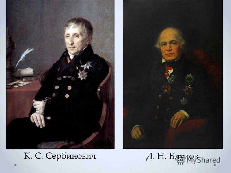 К. С. Сербинович Д. Н. Блудов