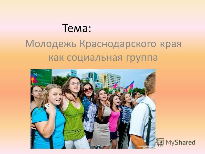Тема: Молодежь Краснодарского края как социальная группа