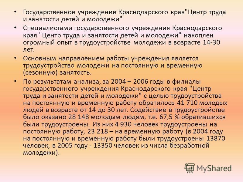 Государственное учреждение Краснодарского края