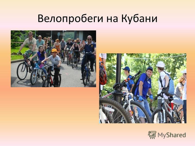 Велопробеги на Кубани