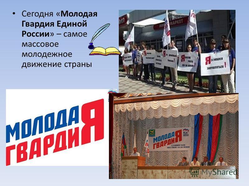 Сегодня «Молодая Гвардия Единой России» – самое массовое молодежное движение страны