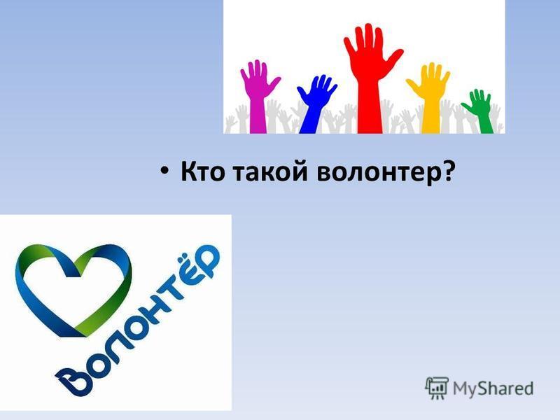 Кто такой волонтер?