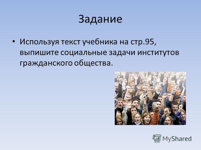 Задание Используя текст учебника на стр.95, выпишите социальные задачи институтов гражданского общества.