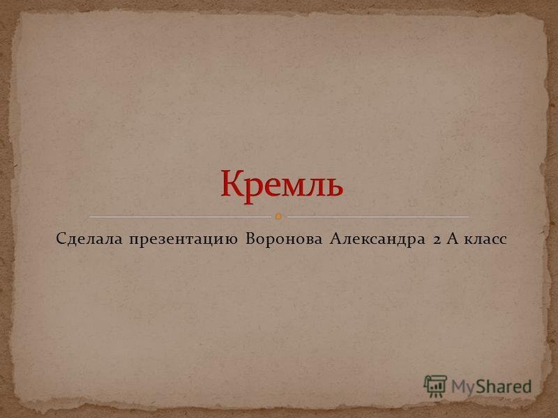 Сделала презентацию Воронова Александра 2 А класс