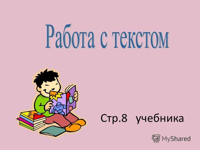 Стр.8 учебника