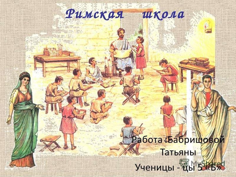 Работа :Бабришовой Татьяны Ученицы - цы 5 «Б»