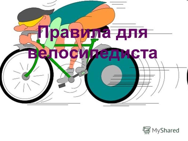 Правила для велосипедиста