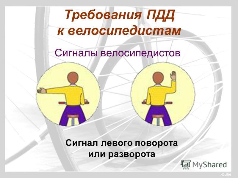 Требования ПДД к велосипедистам Сигналы велосипедистов Сигнал левого поворота или разворота