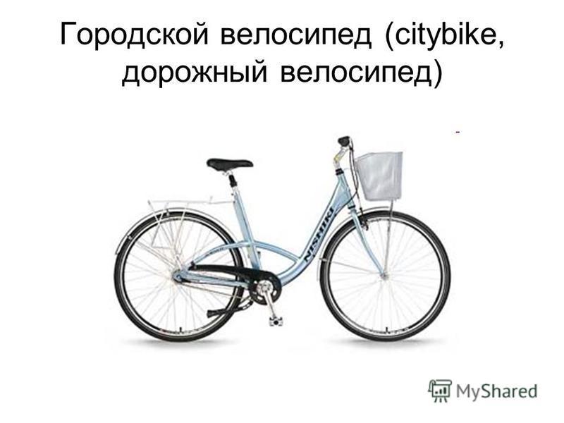 Городской велосипед (citybike, дорожный велосипед)