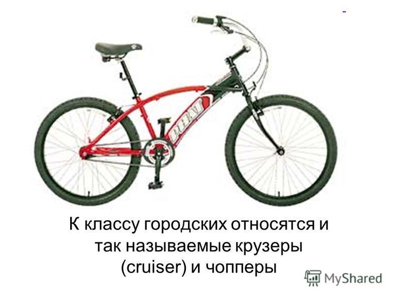 К классу городских относятся и так называемые крузеры (cruiser) и чопперы