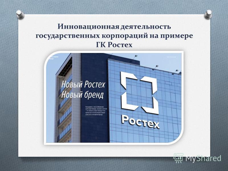 Инновационная деятельность государственных корпораций на примере ГК Ростех