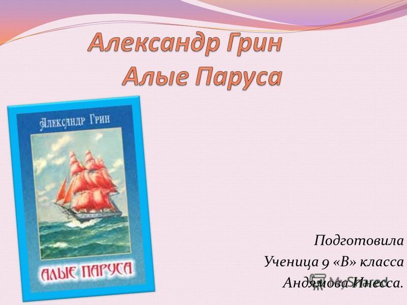 Подготовила Ученица 9 «В» класса Андямова Инесса.